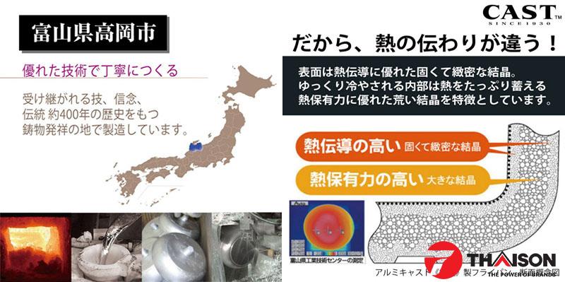 Chảo Hokua sản xuất tại xưởng đúc Takaoka với lịch sử 400 năm